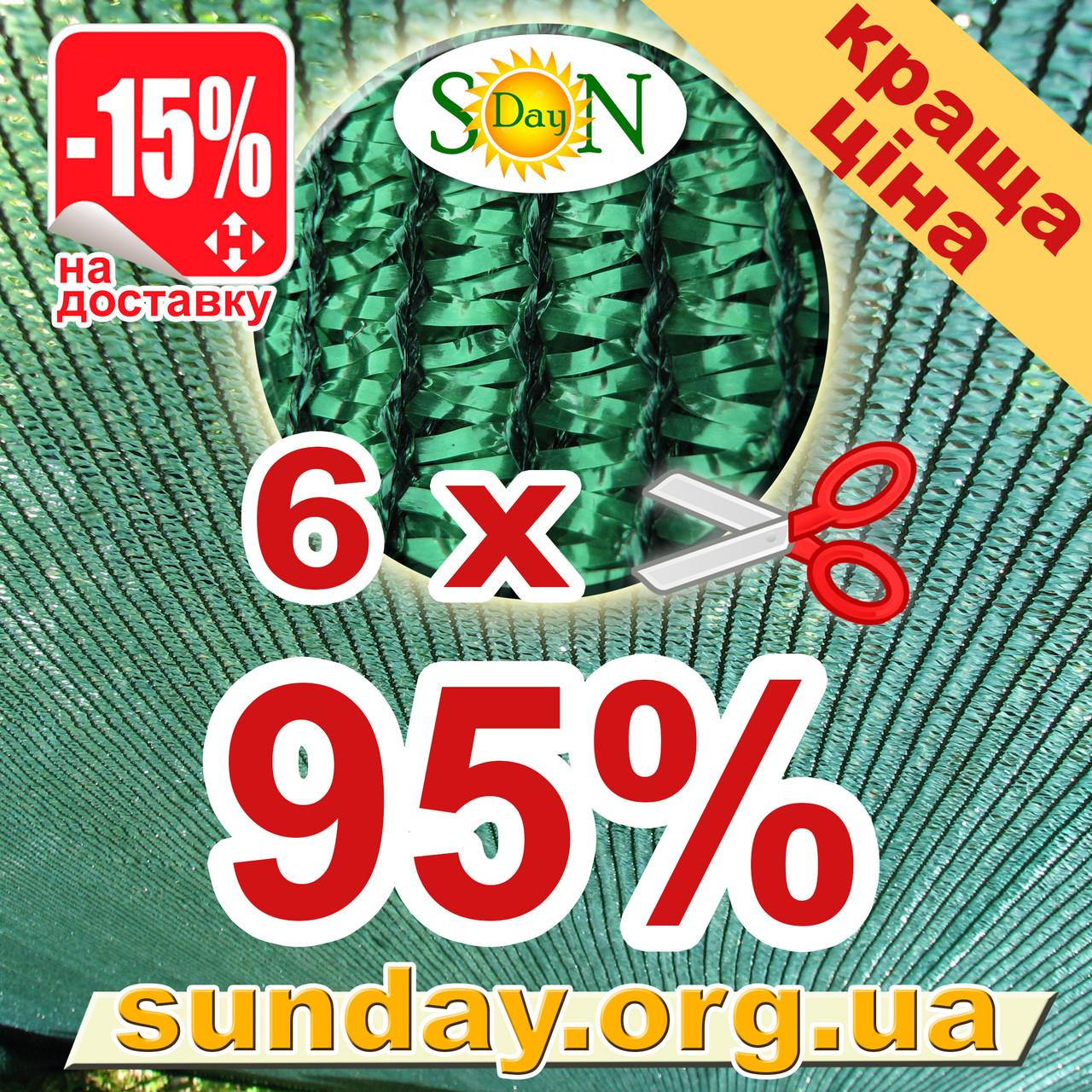 Сітка 6м на відріз 95% затіняюча Угорщина, маскувальна в рулоні.