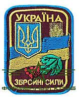 """Шеврон """"Збройні Сили України"""""""
