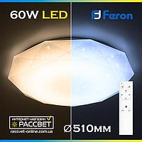 Светодиодный светильник Feron AL5200 DIAMOND STARLIGHT 60W ALMAZ потолочный с ПДУ 4900Lm