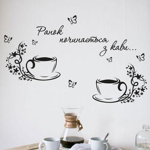 Интерьерная наклейка надпись Ранкова кава (текстовые наклейки бабочки наклейки на стекло кофейни чашка кофе) матовая 1100х675 мм