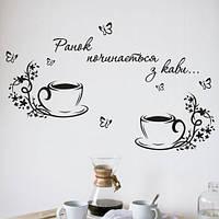 Интерьерная наклейка надпись Ранкова кава (текстовые наклейки бабочки наклейки на стекло кофейни чашка кофе) матовая 1100х675 мм, фото 1
