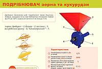 Зернодробилка Млинок зерно+кукуруза (под двигатель) г. Винница