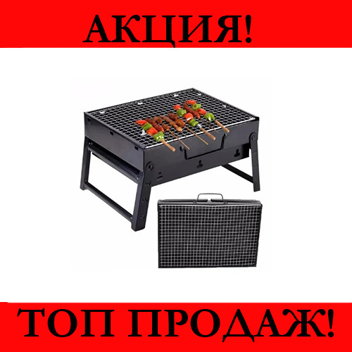 Переносной Мангал гриль-барбекю tl-353- Новинка