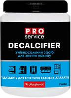 Средство для удаления накипи в кофемашинах (декальцинация) Pro Service Decalcifier 900гр