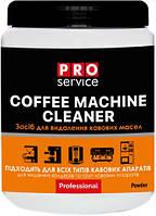 Средство для удаления кофейных масел в кофемашинах Pro Service Coffe Machine Cleaner 900гр