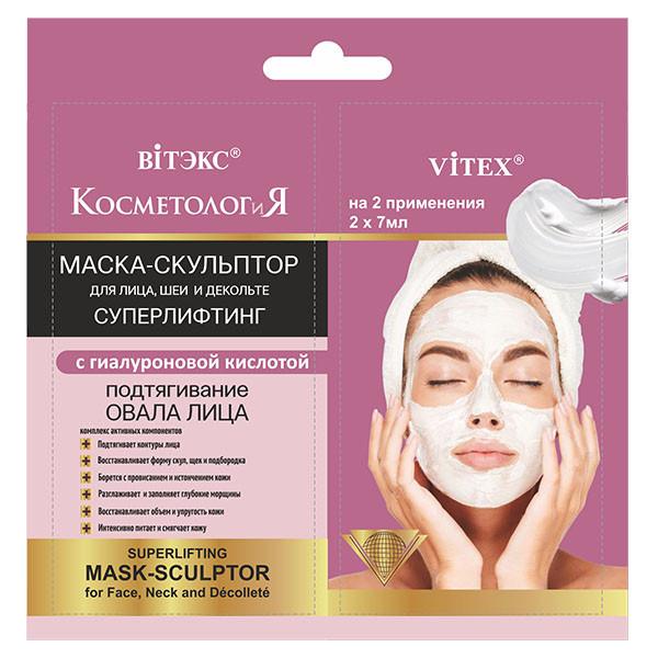 МАСКА-СКУЛЬПТОР для лица, шеи и декольте СУПЕРЛИФТИНГ с гиалуроновой кислотой