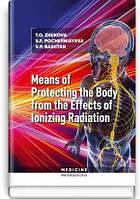 Means of Protecting the Body from the Effects of Ionizing Radiation: study guide / T.O. Zhukova, V.F. Pocherniayeva, V.P. Bashtan