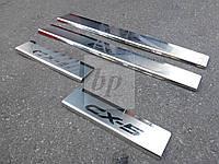 Защитные хром накладки на пороги Mazda cx-5 (мазда сх-5) 2012+