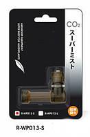 Реактор-атомайзер СО2 базука Co2Pro Easy-Aqua, S