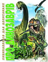 Енцилопедія для допитливих А5: Про динозаврів  укр. 96стор., твер.обл. 168х223 /10/