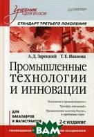 Иванова Т. Е., Зарецкий А. Д. Промышленные технологии и инновации. Учебник