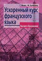 Г. Може, М. Брюезьер Ускоренный курс французского языка