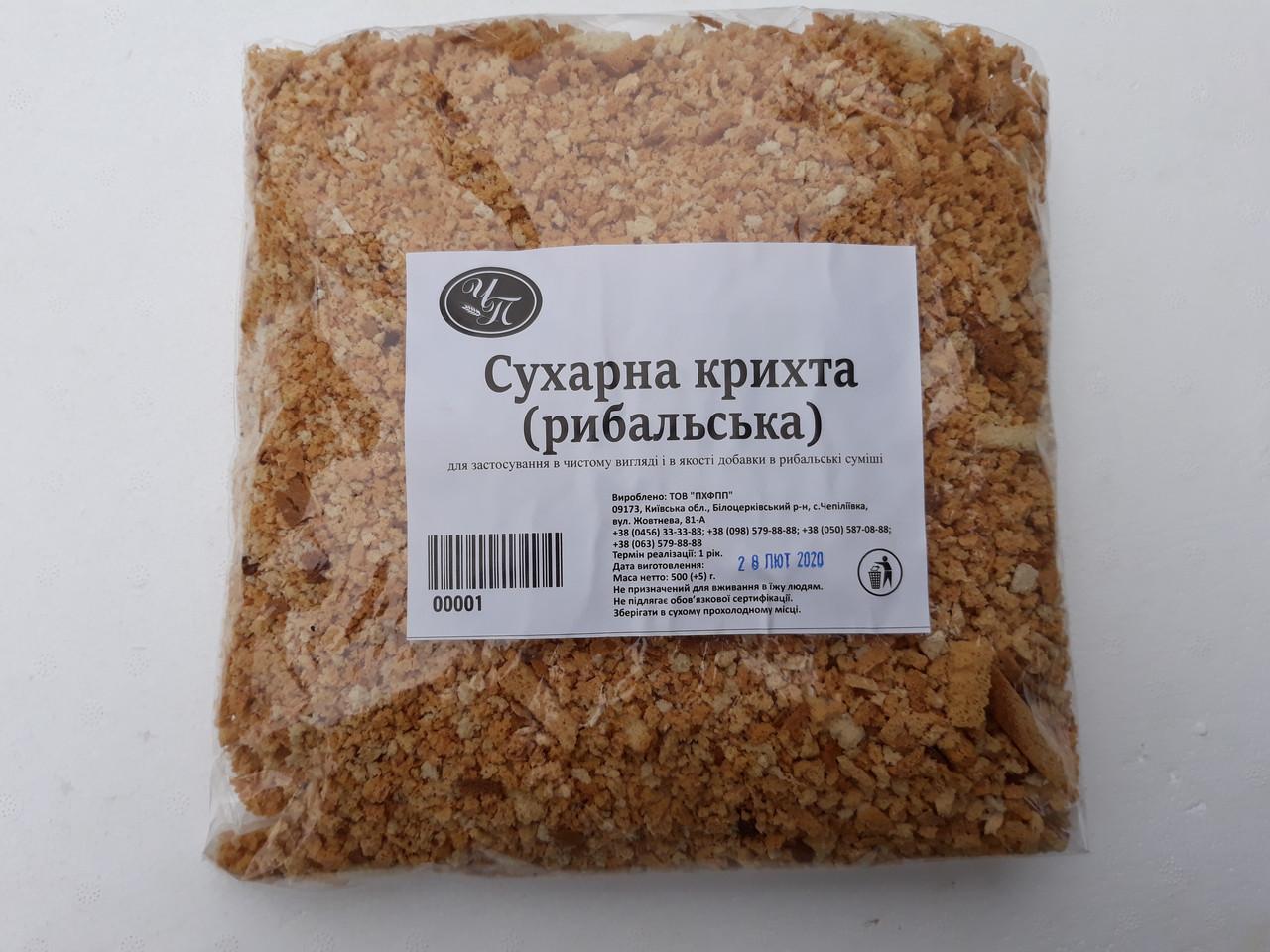 Сухарна крихта (рибальська)