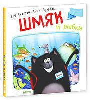 Детская книга Роб Скоттон: Котенок Шмяк. Шмяк и рыбки  Для детей от 3 лет