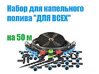 Набор для капельного полива на 50м (39 предметов)