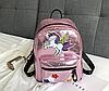 Рюкзак розовый Единорог