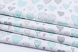 Лоскут ткани с сердечками серого и мятного цвета разного размера  на белом (№1657а), размер 33*49 см, фото 6