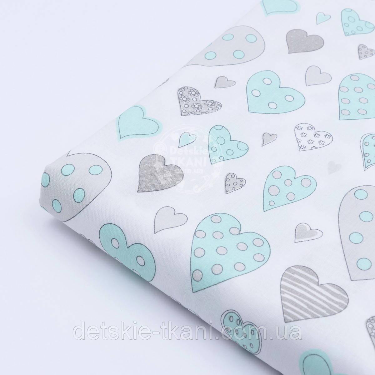 Лоскут ткани с сердечками серого и мятного цвета разного размера  на белом (№1657а), размер 33*49 см