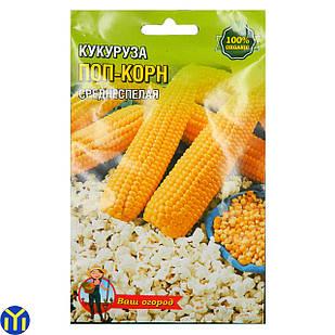 Зерна кукуруза Поп-Корн , Среднеспелая