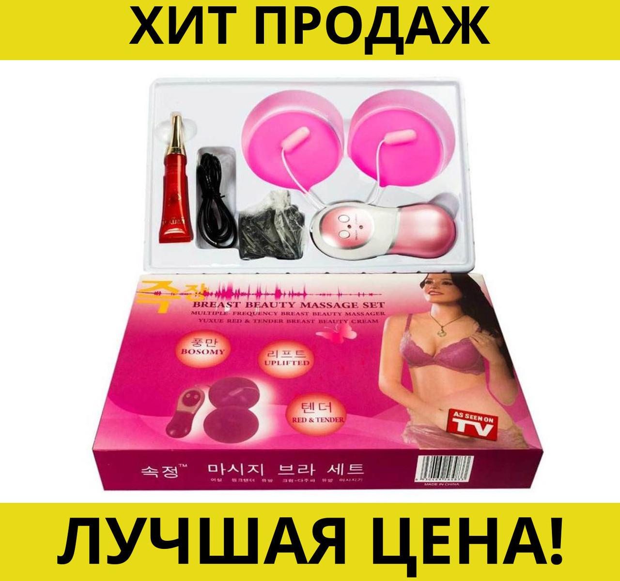 Массажер для груди Breast Massage- Новинка