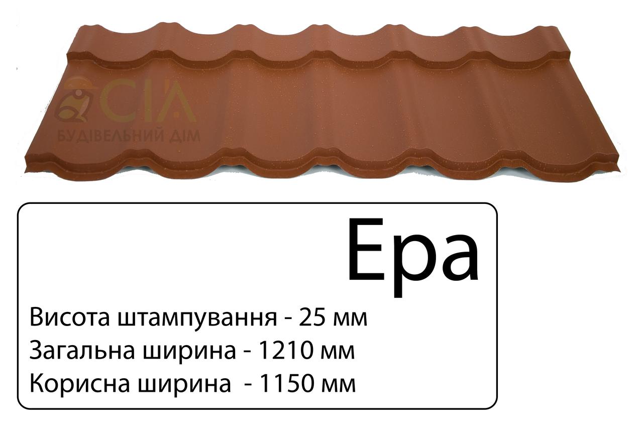 Металочерепиця - Ера
