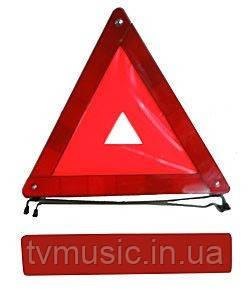 Знак аварийный Vitol ЗА 004 (109RT001)