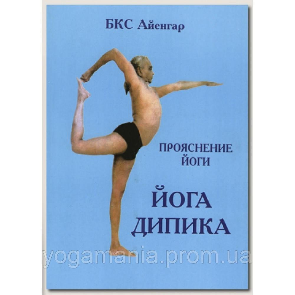 YOGAMANIA / Айенгар Б.К.С. Йога Дипика. Прояснение йоги