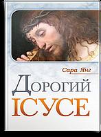 Дорогий Ісусе. Янг Сара
