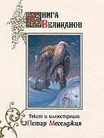 Книга великанов. Скандинавские боги