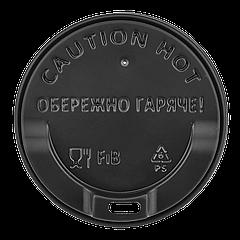 Крышка FiB 80 Черная 50шт/уп (1ящ/24уп/1200шт) (250Евро,340мл стакан)