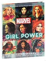 Marvel Girl Power 65 супергероинь вселенной Марвел