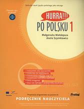 Hurra!!! Po Polsku 1 Podręcznik Nauczyciela / Книга для учителя