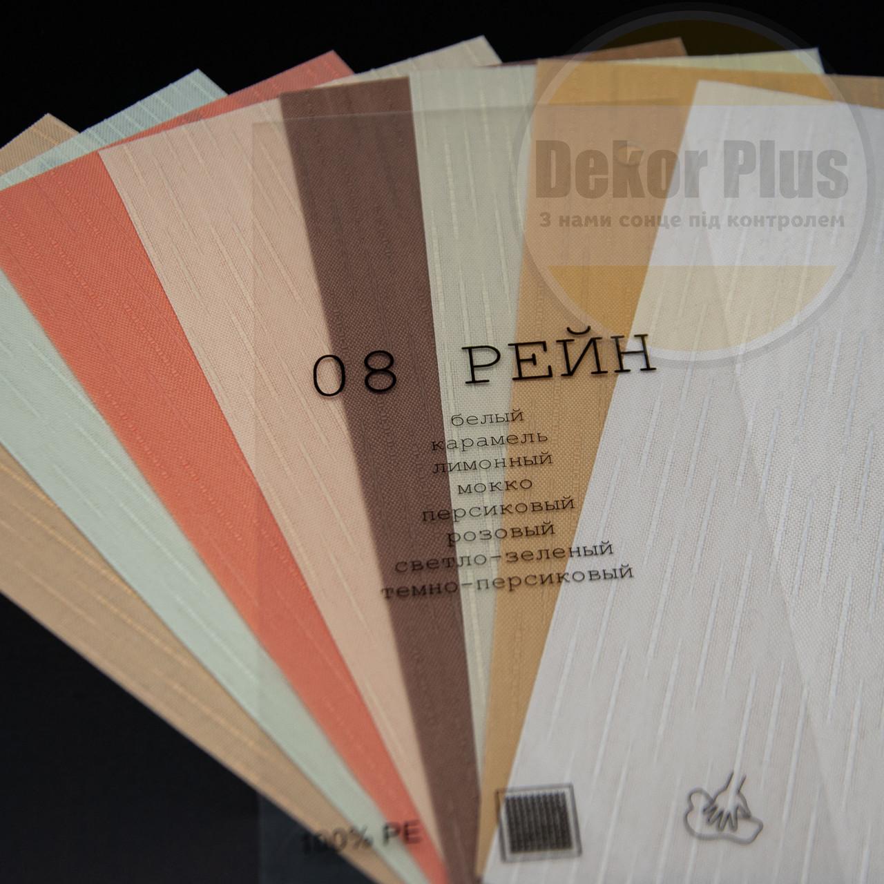 Вертикальні жалюзі 08 Рейн 89мм (8 варіантів кольору)