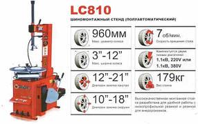 """Шиномонтажный стенд  с захватом диска полуавтоматический для легковых автомобилей 10""""-22"""" LC810 220V BRIGHT"""