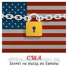США ввели запрет на въезд из Европы: кто в зоне риска?