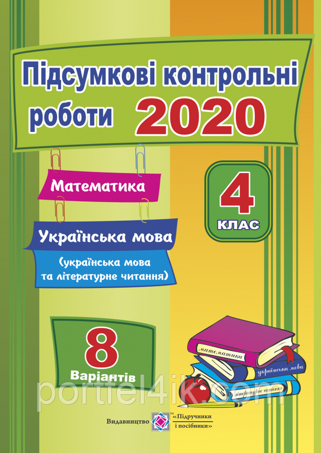ДПА 2020 4кл Підсумкові контрольні роботи 8 вариантов