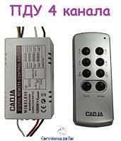 Дистанционный выключатель с пультом ДУ Cadja (4 канала по 1000 Вт) черный