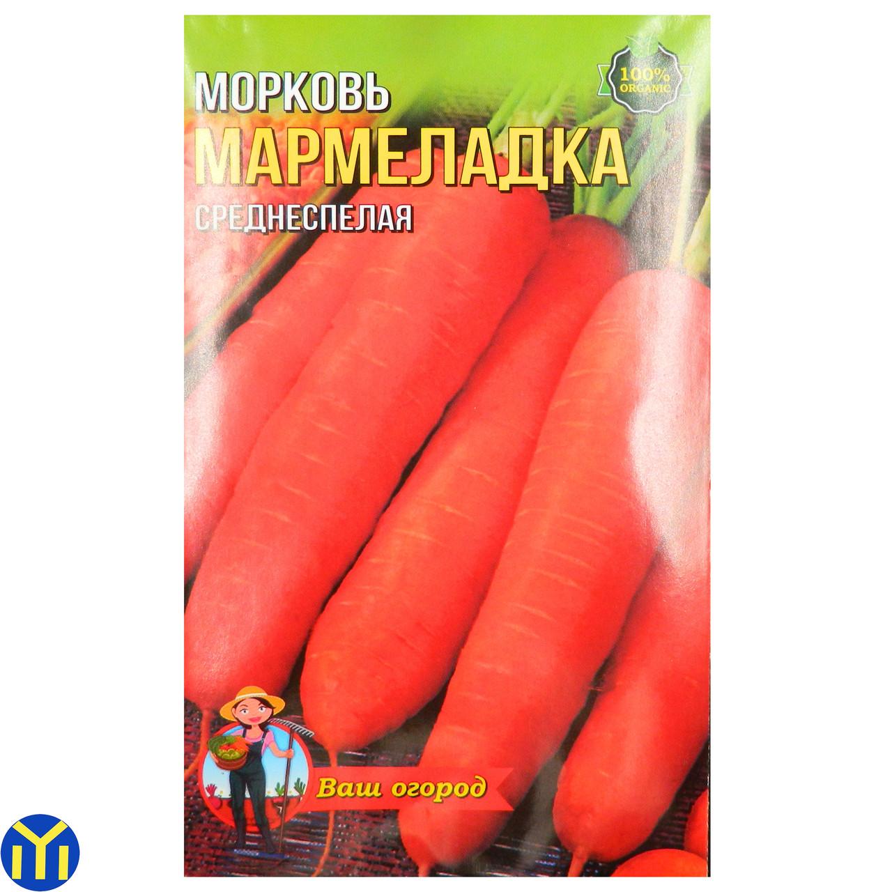 Семена морковь Мармеладка, Среднеспелая