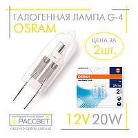 Галогенная лампа Osram G4 12V 20W капсульная JC 64425 ST 10XBLI2 (2 штуки на блистере) 2800K 375Lm, фото 1