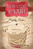 Книга Теплі історії до кави (твердая обложка)