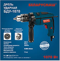Дрель ударная Беларусмаш БДУ-1070