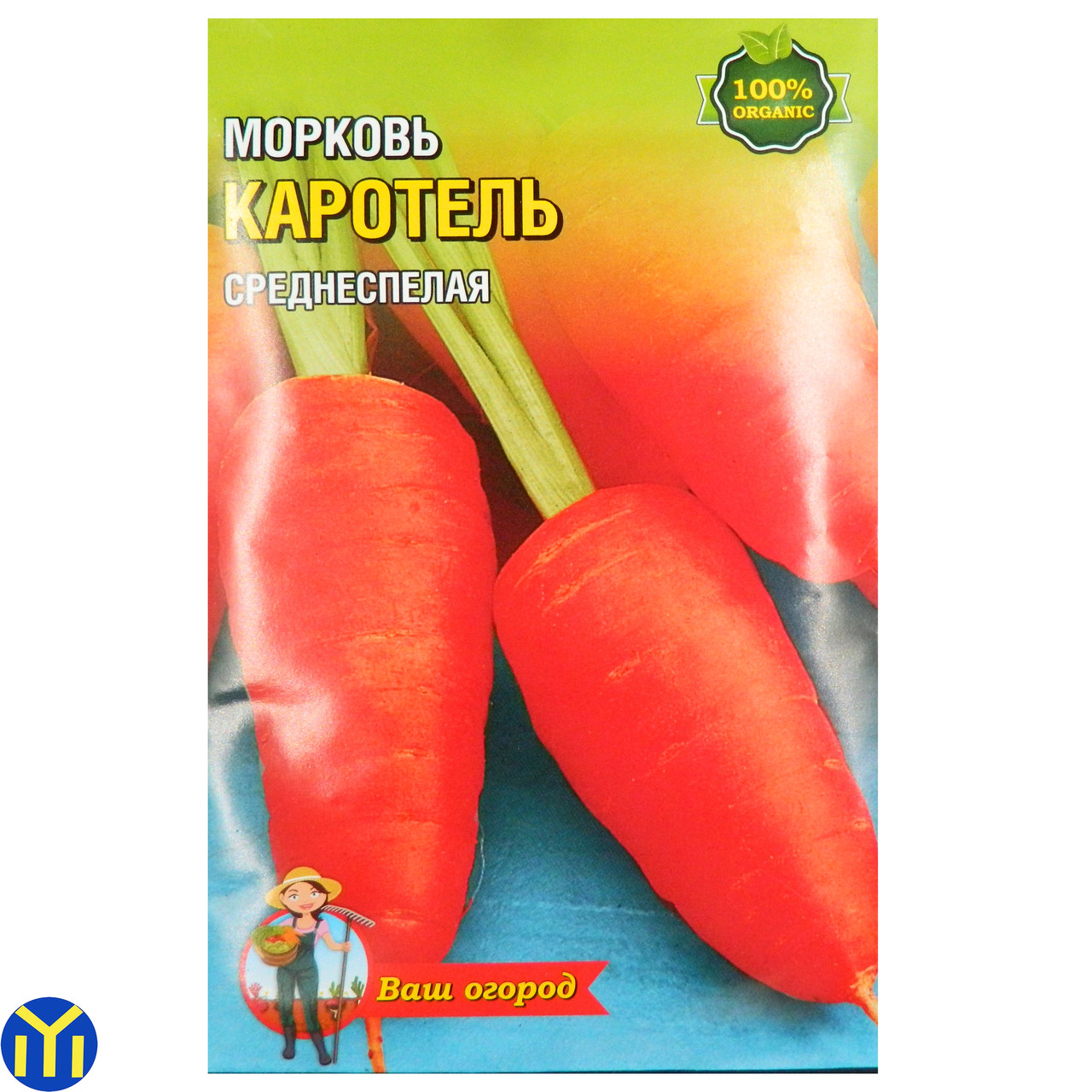 Семена морковь Каротель, Среднеспелая