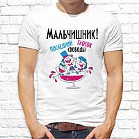 Мужская футболка с принтом для Мальчишника Push IT