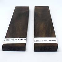 Накладки стабилизированная древесина Орех КРИЛАТ 144х33х9