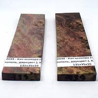 Накладки стабилизированная древесина Кап осокора (черный тополь  двухцвет.)  КРИЛАТ  131х35х10