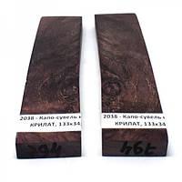 Накладки стабилизированная древесина Капо-сувель клена  КРИЛАТ  133х34х9