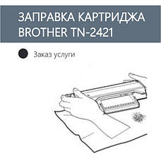 Заправка Brother TN-2421