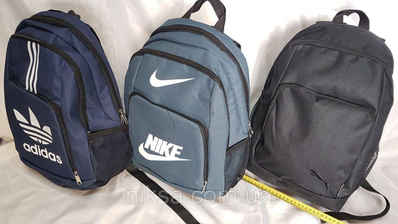 Рюкзак Nike, Adidas 45x30x20