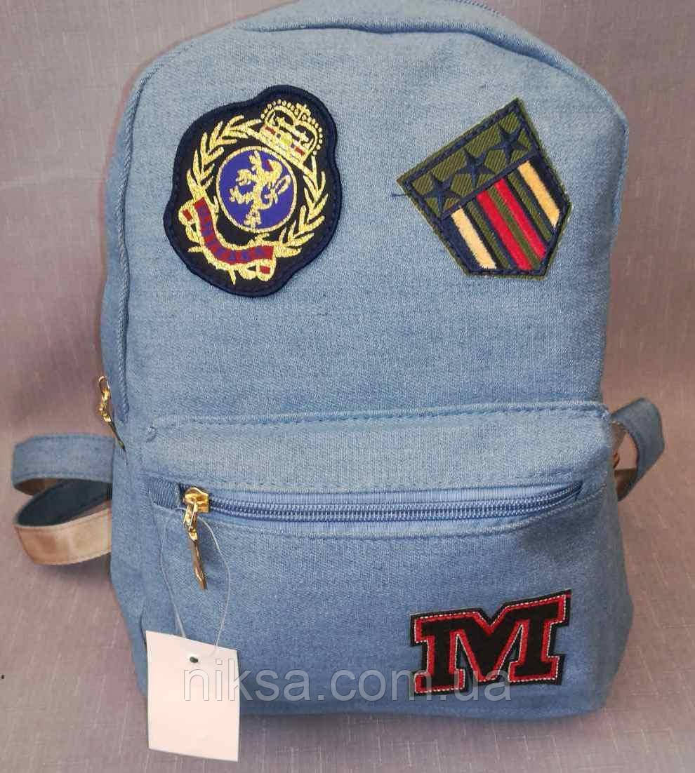 Рюкзак городской для девушки размер 30х22х12