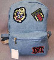 Рюкзак городской для девушки размер 30х22х12, фото 1